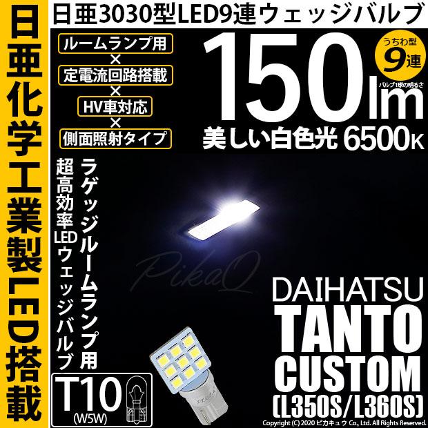 【9%OFF!】【メール便可】ダイハツ タントカスタム[L350S/L360S]対応 ラゲッジルームランプ用LED T10 日亜3030 9連 うちわ型 ルームランプ用LEDウエッジバルブ 150lm ホワイト 6500K 1セット1個入