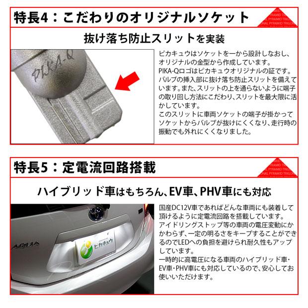 【9%OFF!】【メール便可】トヨタ ヤリスクロス[MXPB/MXPJ 10系]対応 ライセンスランプ用LED T10 トライアングル ピラミッド 110lm SMDウェッジシングル LEDカラー:ホワイト6600K 無極性 1セット2個入