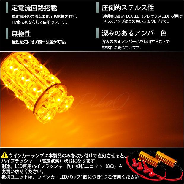 【即納】【メール便可】【HV専用耐電圧26V】トヨタ クラウンアスリートハイブリッド[210系 後期]対応 ウインカーランプ(フロント・リア)用LED T20s HYPER FLUX LED18連 ウェッジシングル ピンチ部違い対応 LEDカラー:アンバー 無極性 1セット2個入