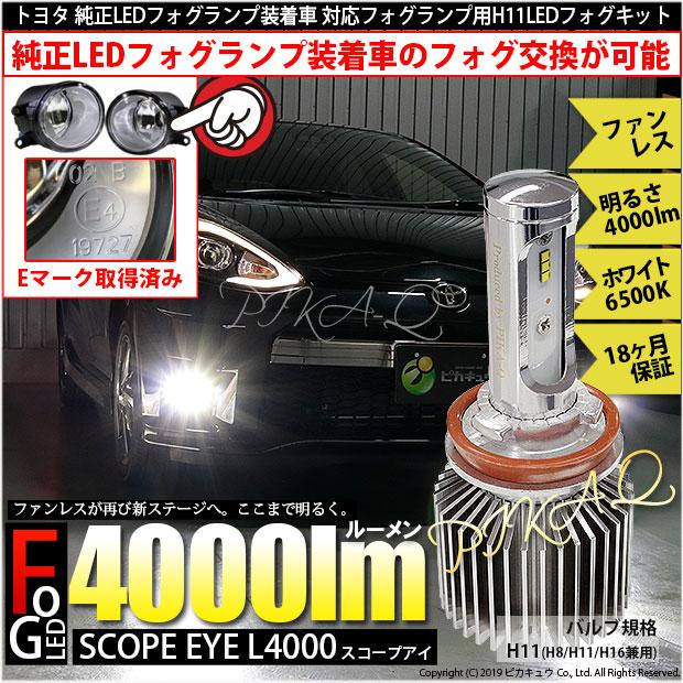 【即納】トヨタ 純正LEDフォグランプ装着車対応 Eマーク取得[H11] ガラスレンズフォグランプユニット付 SCOPE EYE L4000 LEDフォグキット LEDカラー:ホワイト6500K バルブ規格:H11(H8/H11/H16兼用)