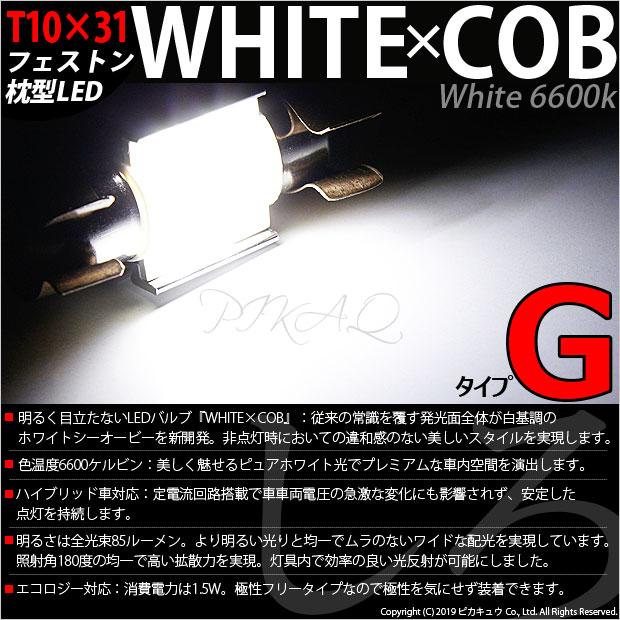 【GW SALE 9%OFF】【メール便可】スズキ ワゴンR スティングレー ハイブリッド [MH55S] 対応 前席室内灯用LED T10×31 WHITE×COB(ホワイトシーオービー)85lm パワーLEDフェストンバルブ[タイプG] LEDカラー:ホワイト6600K 無極性 1セット1個入