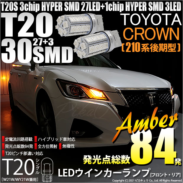 【即納】【メール便可】トヨタ クラウンアスリートハイブリッド[210系 後期]対応 ウインカーランプ(フロント・リア)用LED T20s 3chip HYPER SMD30連 ウェッジシングル カラー:アンバー 無極性 1セット2個入