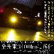 【即納】トヨタ 純正LEDフォグランプ装着車対応 Eマーク取得[H11] ガラスレンズフォグランプユニット付 SCOPE EYE L3400 LEDフォグキット LEDカラー:イエロー3000K バルブ規格:H11(H8/H11/H16兼用)