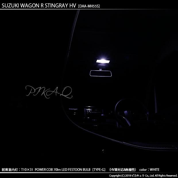 【GW SALE 9%OFF】【メール便可】スズキ ワゴンR スティングレー ハイブリッド [MH55S] 対応 前席室内灯用LED T10×31 POWER COB 70lm LEDフェストンバルブ [タイプG]LEDカラー:ホワイト 無極性 1セット1個入