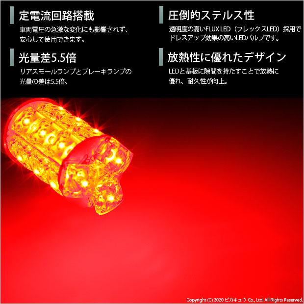 【9%OFF!】【メール便可】スズキ キャリイ[DA16T]対応 テール&ストップランプ用LED S25d[BAY15d] HYPER FLUX LED18連 ダブル口金球 段違いピン/ピン角180° LEDカラー:レッド 1セット2個入