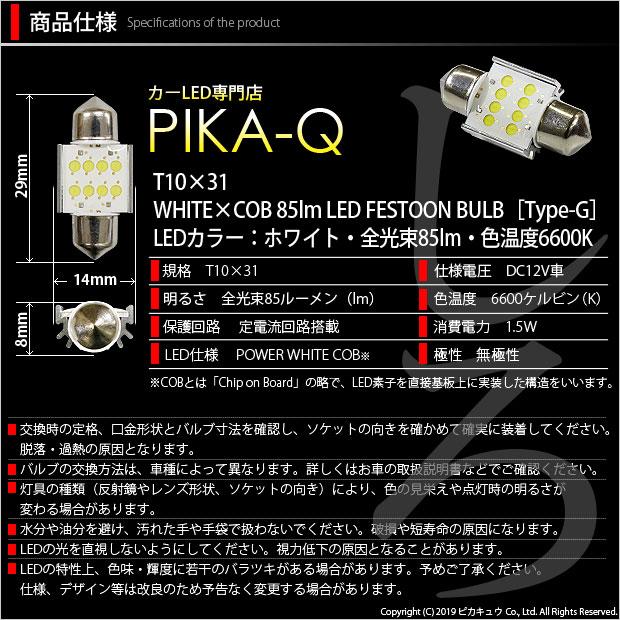 【GW SALE 9%OFF】【メール便可】スズキ ワゴンR スティングレー ハイブリッド [MH55S] 対応 荷室室内灯用LED T10×31 WHITE×COB(ホワイトシーオービー)85lm パワーLEDフェストンバルブ[タイプG] LEDカラー:ホワイト6600K 無極性 1セット1個入