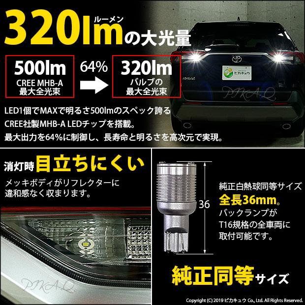 【9%OFF!】【メール便可】トヨタ RAV4[50系]対応 バックランプ用LED T16 NEWボルトオンCREE MHB-A搭載 バックランプ用ウエッジバルブ LEDカラー:ホワイト 6000K 無極性 1セット2個入
