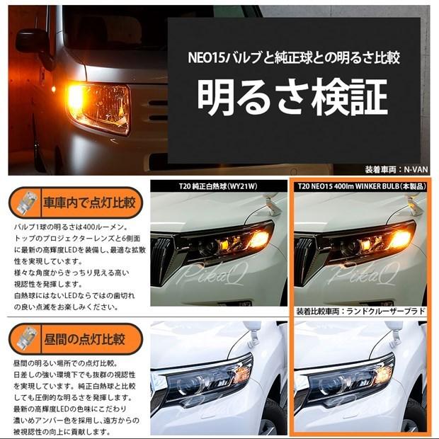 【即納】【メール便可】ニッサン デイズ[B21W]対応 リアウインカーランプ用LED T20s LED TURN SIGNAL BULB NEO15 400lm ウェッジシングル ピンチ部違い LEDカラー:アンバー 無極性 1セット2個入