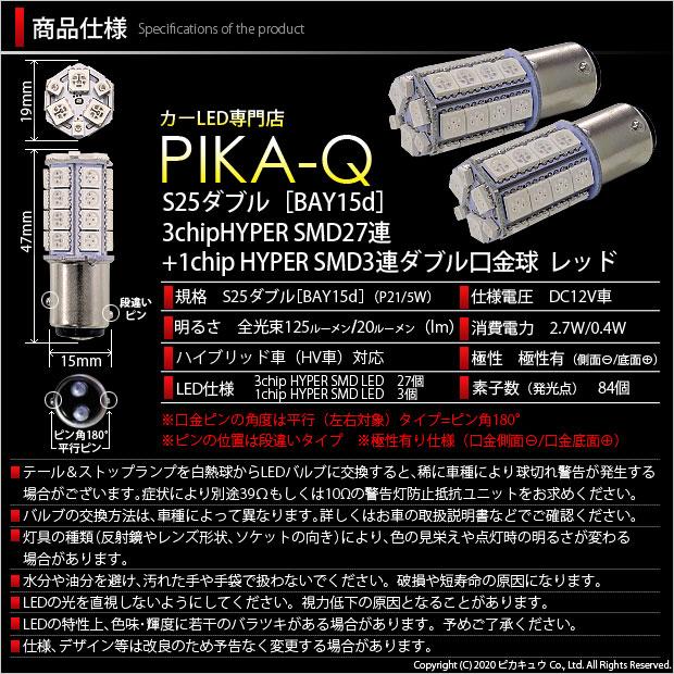 【即納】【メール便可】スズキ キャリイ[DA16T]対応 テール&ストップランプ用LED S25d[BAY15d] 3chip HYPER SMD 30連 ダブル口金球 段違いピン/ピン角180° レッド 1セット2個入