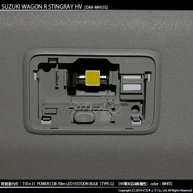 【GW SALE 9%OFF】【メール便可】スズキ ワゴンR スティングレー ハイブリッド [MH55S] 対応 荷室室内灯用LED T10×31 POWER COB 70lm LEDフェストンバルブ [タイプG]LEDカラー:ホワイト 無極性 1セット1個入