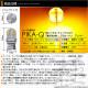【即納】【メール便可】ニッサン デイズ[B21W]対応 リアウインカーランプ用LED T20s 極-KIWAMI-(きわみ) 270lm ウェッジシングル ピンチ部違い LEDカラー:アンバー 無極性 1セット2個入