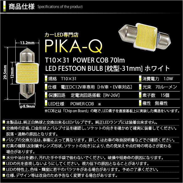 【即納】【メール便可】トヨタ ヤリスクロス[MXPB/MXPJ 10系]対応 リアインテリアランプ用LED T10×31 POWER COB 70lm LEDフェストンバルブ [タイプG]LEDカラー:ホワイト 無極性 1セット1個入