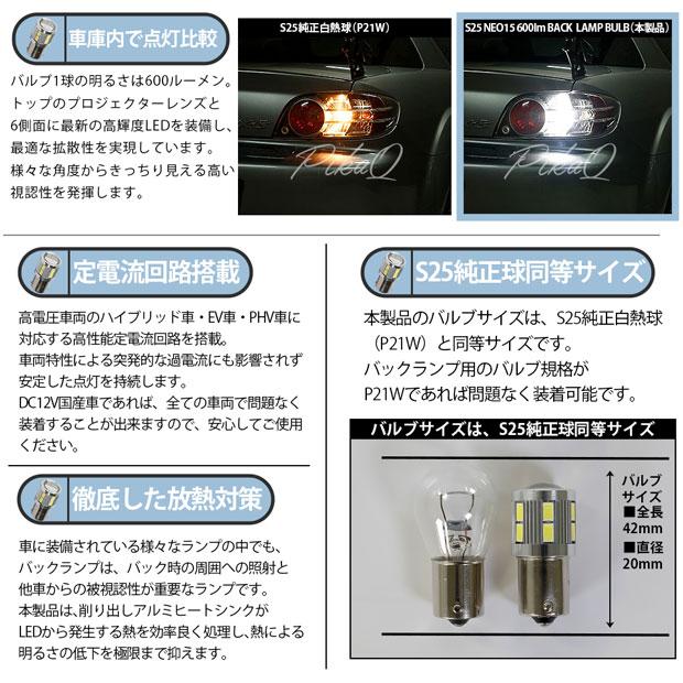 【ピカキュウの日】【メール便可】ダイハツ ハイゼットトラック[S500P/S510P]対応 バックランプ用LED S25s[BA15s] LED BACK LAMP BULB NEO15 600lm シングル口金球 ピン角180° LEDカラー:ホワイト 無極性 1セット1個入