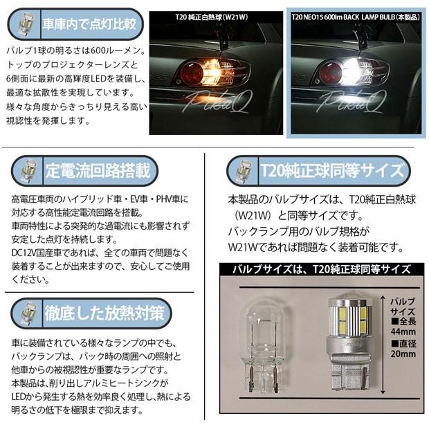 【即納】【メール便可】スバル レヴォーグ[VM系 前期]対応 バックランプ用LED T20s LED BACK LAMP BULB NEO15 600lm ウェッジシングル LEDカラー:ホワイト 6700K 無極性 1セット1個入