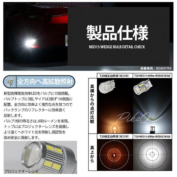 【即納】【メール便可】T20s LED BACK LAMP BULB NEO15 600lm ウェッジシングル LEDカラー:ホワイト 6700K 無極性 1セット2個入