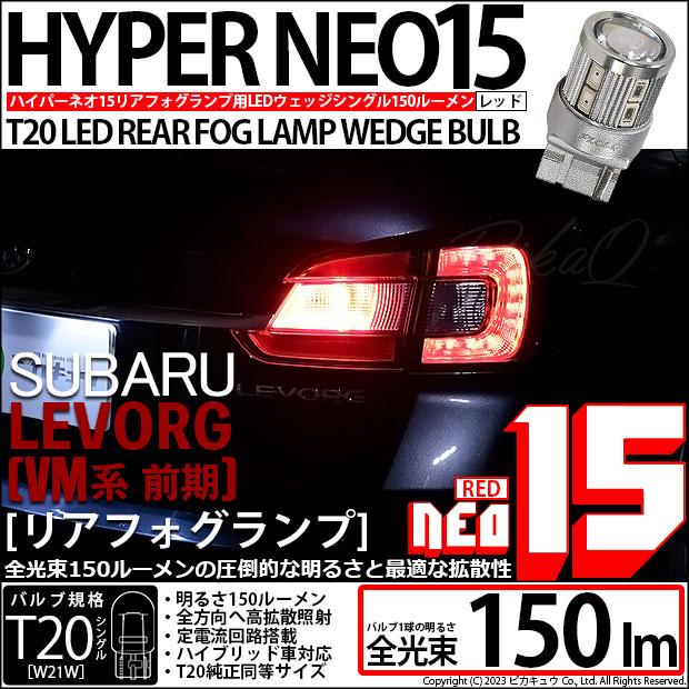 【即納】【メール便可】スバル レヴォーグ[VM系 前期]対応 リアフォグランプ用LED T20s LED STOP LAMP BULB NEO15 150lm ウェッジシングル LEDカラー:レッド 無極性 1セット1個入