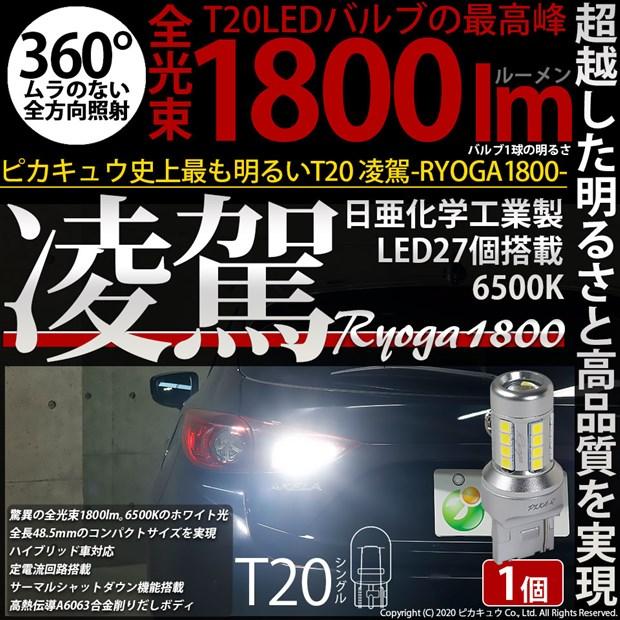 【GW SALE 9%OFF】【メール便可】【1個】T20シングル 凌駕-RYOGA1800- 1800lm バックランプ用LEDウエッジバルブ 日亜化学工業製LED 27個搭載 全光束1800lm LEDカラー:ホワイト6500K 1セット1個入