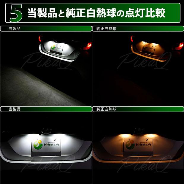 【9%OFF!】【メール便可】トヨタ ヴィッツハイブリッド[NHP130]対応 ライセンスランプ用LED T10 Cat's Eye LED BULB 全光束110ルーメン LEDカラー:ホワイト6200K 無極性 1セット2個入