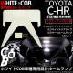 【即納】トヨタ C-HR[ZYX10/NGX50 バニティランプ装着車]対応 WHITE×COB 車種専用設計ルームランプLED LEDカラー:ホワイト 無極性 1セット5個入