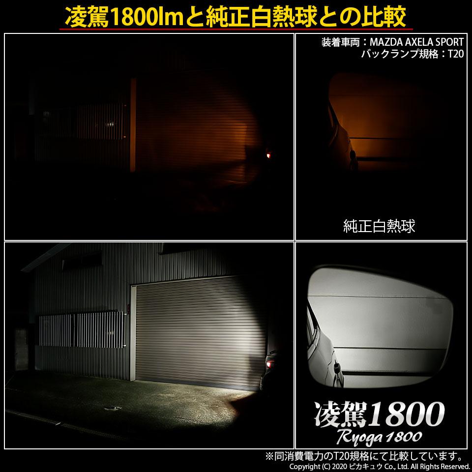 【即納】【メール便可】S25[BA15s]凌駕-RYOGA1800- 1800lm バックランプ用LEDウエッジバルブ 日亜化学工業製LED 27個搭載 全光束1800lm LEDカラー:ホワイト6500K 1セット2個入
