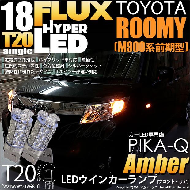【9%OFF!】【メール便可】トヨタ ルーミー[M900A/M910A]対応 ウインカーランプ(フロント・リア)用LED T20s HYPER FLUX LED18連 ウェッジシングル ピンチ部違い対応 LEDカラー:アンバー 無極性 1セット2個入