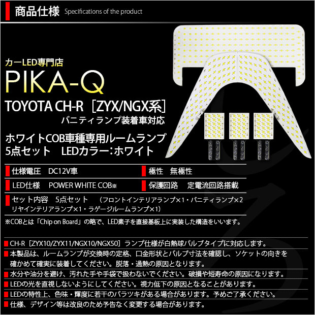 【即納】トヨタ C-HR[ZYX10/NGX50 バニティランプ未装着車]対応 WHITE×COB 車種専用設計ルームランプLED LEDカラー:ホワイト 無極性 1セット3個入