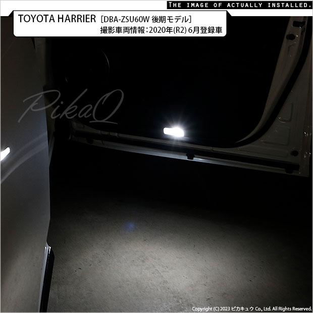 【ピカキュウの日】【メール便可】トヨタ ハリアー[60系 後期]対応 カーテシランプ用LED T10 230lm LEDウェッジバルブ フィリップスルミレッズ超高効率LED 5個搭載 全光束230lm LEDカラー:ホワイト6700K 1セット2個入り