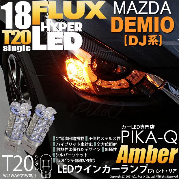 【即納】【メール便可】マツダ デミオ[DJ系]対応 ウインカーランプ(フロント・リア)用LED T20s HYPER FLUX LED18連 ウェッジシングル ピンチ部違い対応 LEDカラー:アンバー 無極性 1セット2個入