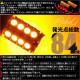 【9%OFF!】【メール便可】トヨタ ルーミー[M900A/M910A]対応 ウインカーランプ(フロント・リア)用LED T20s 3chip HYPER SMD30連 ウェッジシングル ピンチ部違い対応 LEDカラー:アンバー 無極性 1セット2個入