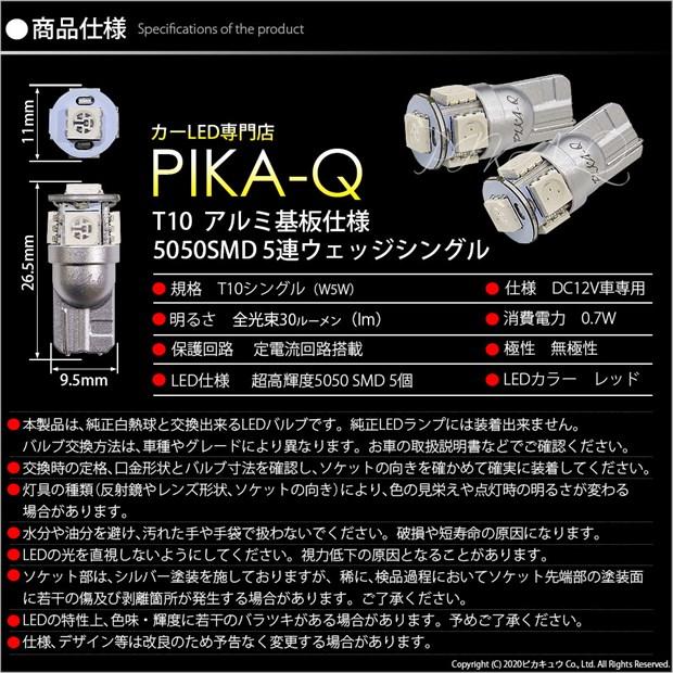 【ピカキュウの日】【メール便可】トヨタ ハリアー[60系 後期]対応 カーテシランプ用LED T10 3chip HYPER SMD 5連 ウェッジシングル LEDカラー:レッド 無極性 1セット2個入