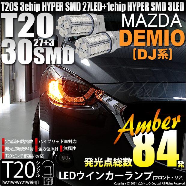【即納】【メール便可】マツダ デミオ[DJ系]対応 ウインカーランプ(フロント・リア)用LED T20s 3chip HYPER SMD30連 ウェッジシングル ピンチ部違い対応 LEDカラー:アンバー 無極性 1セット2個入