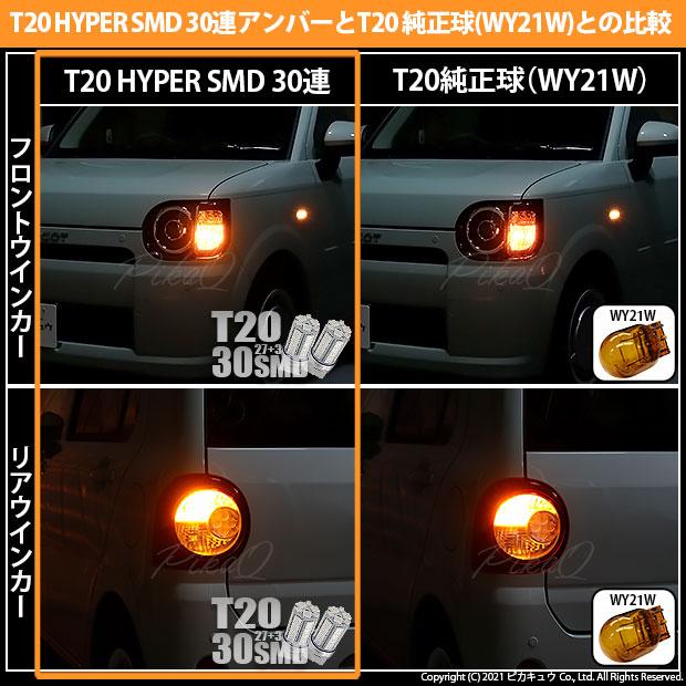 【9のつく日9%OFF】【メール便可】ダイハツ ミラ トコット[LA550S/560S] 対応 ウインカーランプ(フロント・リア)用 T20s 3chip HYPER SMD30連 ウェッジシングル ピンチ部違い対応 LEDカラー:アンバー 無極性 1セット2個入