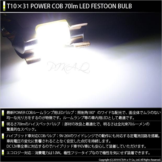 【9%OFF!】【メール便可】トヨタ RAV4[50系]対応 リアインテリアランプ用LED T10×31 POWER COB 70lm LEDフェストンバルブ [タイプG]LEDカラー:ホワイト 無極性 1セット1個入