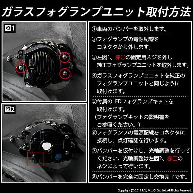 【10%OFF】トヨタ車対応 ガラスレンズフォグランプユニット バルブ規格:[H11](バルブ別売) トヨタ純正LEDフォグランプと交換が可能なフォグランプユニット