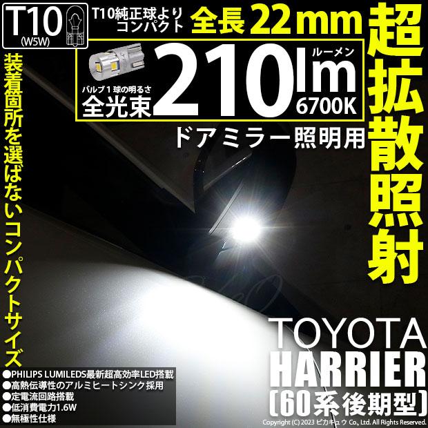 【ピカキュウの日】【メール便可】トヨタ ハリアー[60系 後期]対応 ドアミラー照明用LED T10 230lm LEDウェッジバルブ フィリップスルミレッズ超高効率LED 5個搭載 全光束230lm LEDカラー:ホワイト6700K 1セット2個入り