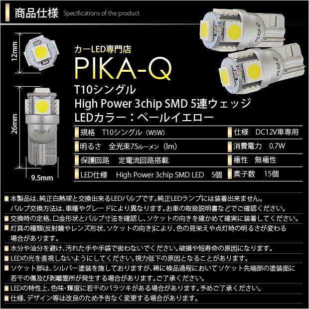 【即納】【メール便可】マツダ デミオ[DJ系]対応 ライセンスランプ用LED T10 3chip HYPER SMD 5連 ウェッジシングル LEDカラー:ペールイエロー 無極性 1セット2個入