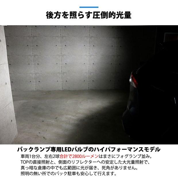 【ピカキュウの日】【メール便可】T16 LED monster1400lmバックランプ用ウェッジバルブ LEDカラー:ホワイト 色温度:6500K 1セット2個入り