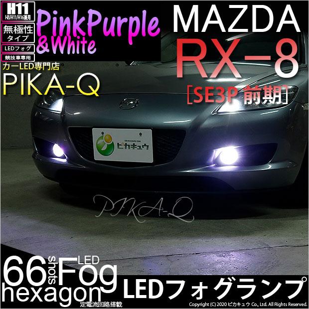 【即納】マツダ RX-8[SE3P 前期]対応 フォグランプ用LED 【競技車両用】 H11(H8/H11/H16兼用) 3chip HYPER SMD 24連 LEDカラー:ピンク&ホワイト 無極性 1セット2個入