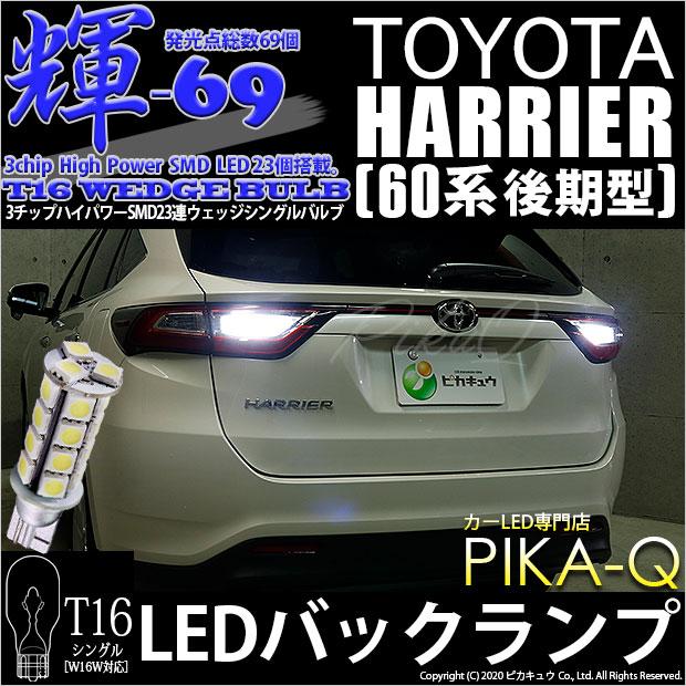 【ピカキュウの日】【メール便可】トヨタ ハリアー[60系 後期]対応 バックランプ用LED T16 【輝-69】3chip High Power SMD 23連 ウェッジシングル LEDカラー:ホワイト 無極性 1セット2個入