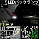 【9%OFF!】【メール便可】トヨタ ランドクルーザー プラド[150系 後期]対応 バックランプ用LED T16 3chip HYPER SMD 18連ショートウェッジシングル LEDカラー:ホワイト 無極性 1セット2個入