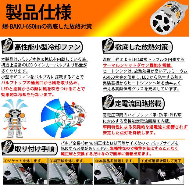 【ピカキュウの日】【メール便可】T20s ハイフラ防止抵抗内蔵 ウインカーランプ用LEDバルブ 爆-BAKU- 650lm カラー:アンバー 1セット2個入