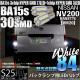 【即納】【メール便可】ニッサン NV200 バネット[VM20]対応 バックランプ用LED S25s[BA15s] HYPER SMD30連シングル口金球 LEDカラー:ホワイト 1セット2個入り