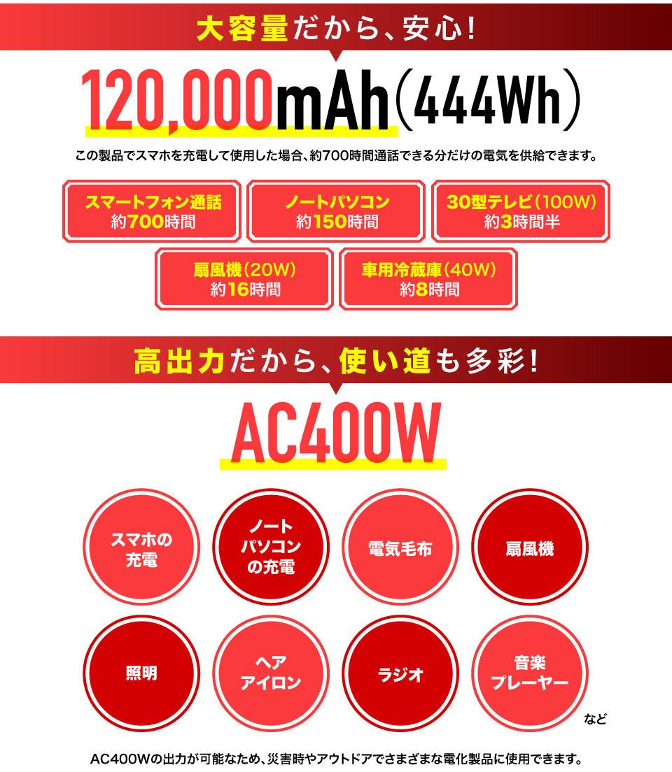 ポータブル電源 sonae-ソナエ- 大容量バッテリー120,000mAh 大出力400W AC100V純正弦波出力 USB急速充電対応 シガーソケット12V出力 保証1年間