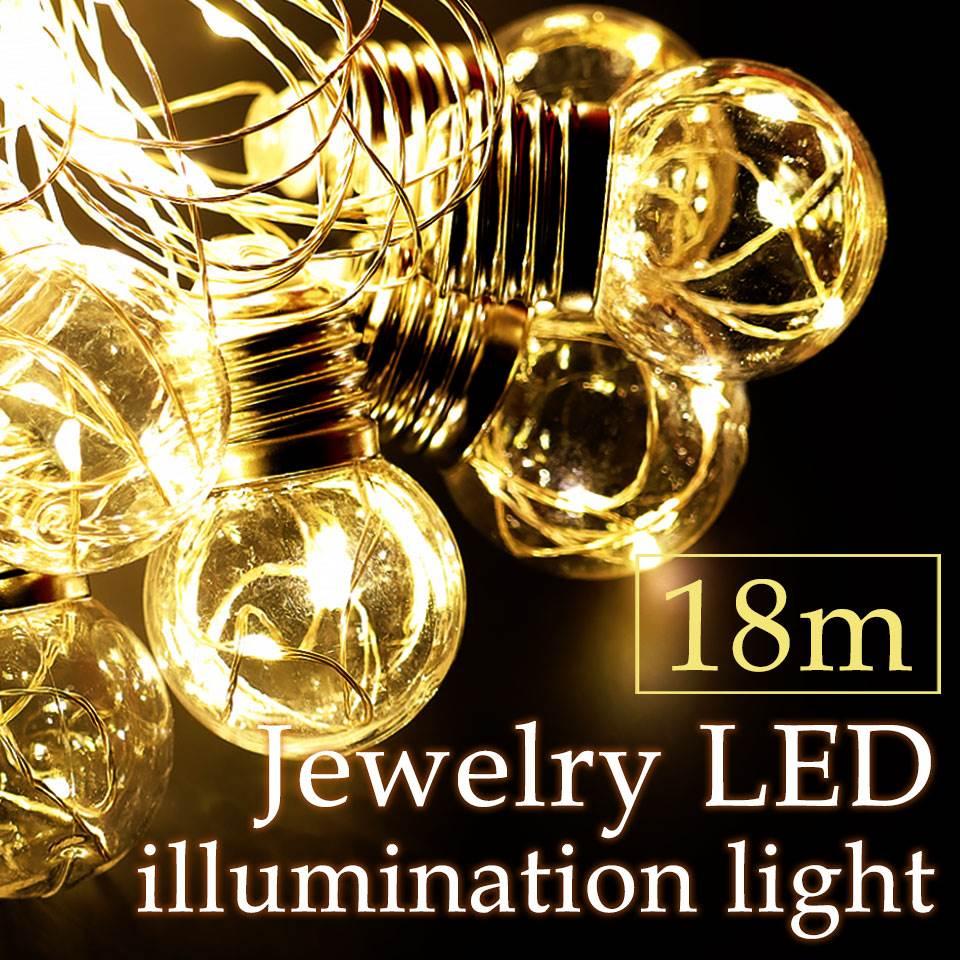 ジュエリーLED電球型イルミネーションライト シャンパンゴールド(電球色)18m アダプター PSE 認証品