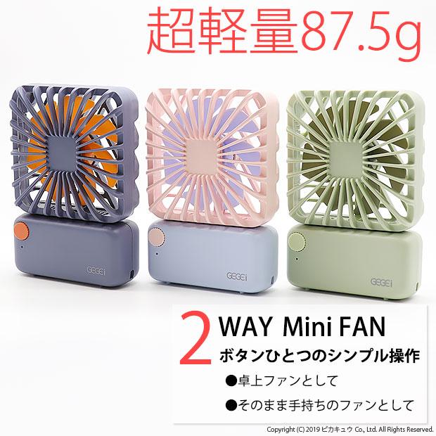 [F3]2WAYハンディファンMini FAN USB充電式パワフルモバイルミニ扇風機