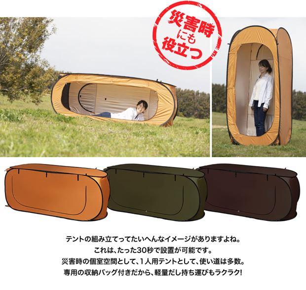 【即納】めざましテレビ「もしものときの安心。注目の防災グッズ。」として紹介されました!防災/アウトドア 一人用テント ブラウン 縦型・横型使用可能 30秒でテントが簡単に広がります