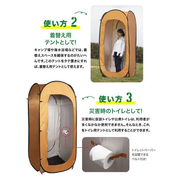 【即納】めざましテレビ「もしものときの安心。注目の防災グッズ。」として紹介されました!防災/アウトドア 一人用テント カーキ 縦型・横型使用可能 30秒でテントが簡単に広がります