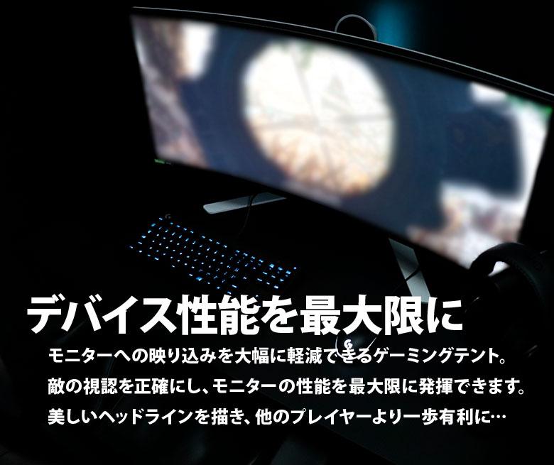 ゲーミングテント 広いスペース 遮光性 高い 160×160×180 在宅テント テレワーク ゲーム用