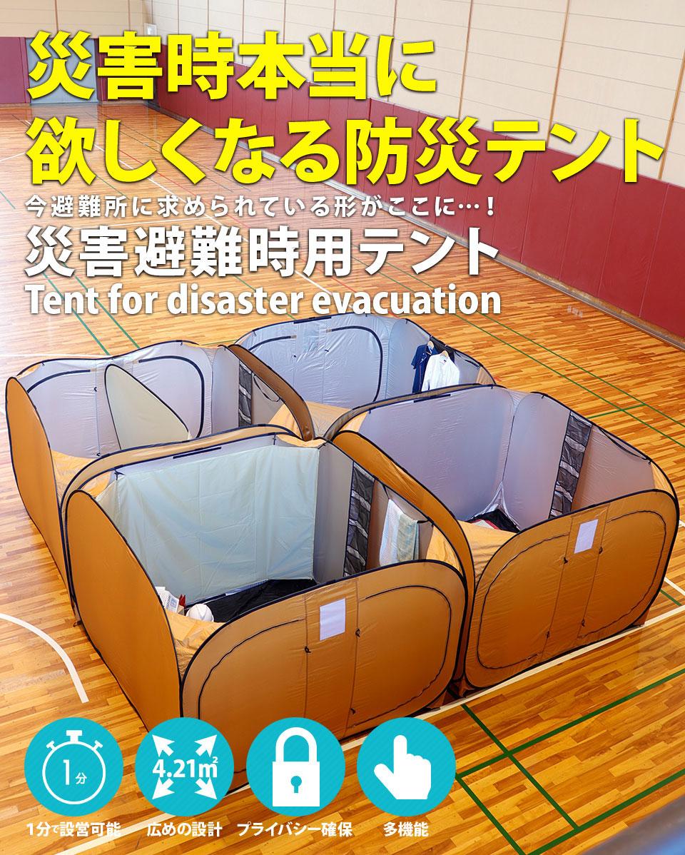 防災テント 避難所 緊急時 災害時 災害避難時用テント プライバシー プライバシー保護テント 210cm×210cm×150cm