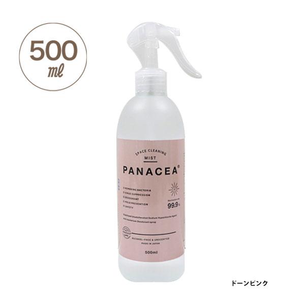 空間洗浄ミスト【パナセア】50ml/500ml